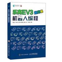 乐高EV3机器人编程超简单 曾吉弘、卢玟攸、翁子麟、蔡雨�、薛皓云 人民邮电出版社