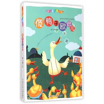 张之路注音童书:傻鸭子欧巴儿 正版书籍 限时抢购 当当低价 团购更优惠 13521405301 (V同步)