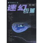 迷幻香薰――都市怪谈小说 麦洁 花城出版社