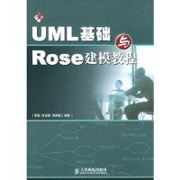 【新书店正版】UML基础与Rose建模教程 蔡敏 人民邮电出版社