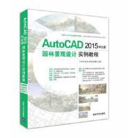 [二手旧书9成新]AutoCAD 2015中文版园林景观设计实例教程,CAD/CAM/CAE技术联盟,97873024