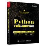 Python大����c�C器�W�����