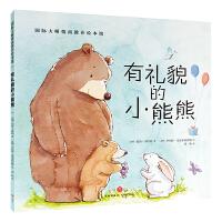 国际大师情商教养绘本馆-有礼貌的小熊熊 0-3-6岁幼儿童启蒙早教亲子绘本宝宝睡前故事书