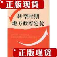 [旧书二手9成新]转型时期地方政府定位 /王阳 人民出版社9787010051185