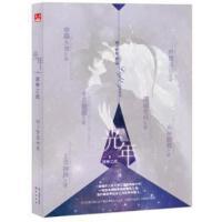 【二手书9成新】光年Ⅱ诸神之战 树下野狐中国致公出版社9787514505962