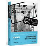 远方的陌生人:英国是如何成为现代国家的 作者:(美)詹姆斯・弗农 (James Vernon);译者:张祝 商务印书馆