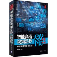 【二手书9成新】安防天下2――智能高清视频监控原理精解与实践9787302356257