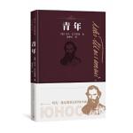 【正版现货】青年 列夫托尔斯泰 谢素台译 9787020147212 人民文学出版社