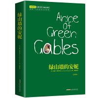 绿山墙的安妮 名家名译 新课标必读 余秋雨 梅子涵鼎力推荐