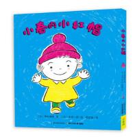 心喜阅绘本馆:小春的小红帽(精)