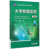 大学物理实验(第2版21世纪普通高等教育基础课规划教材) 王小平