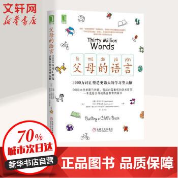 父母的语言 机械工业出版社 【文轩正版图书】父母的语言