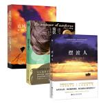摆渡人 偷影子的人 追风筝的人 全3册 温情心灵治愈系小说