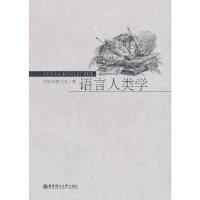 语言人类学,纳日碧力戈,华东理工大学出版社9787562827696