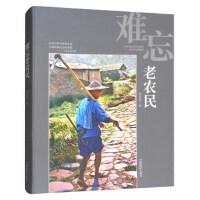 难忘老农民,桑金伟,中国摄影出版社9787517906414