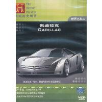 凯迪拉克:世界名车系列(VCD)