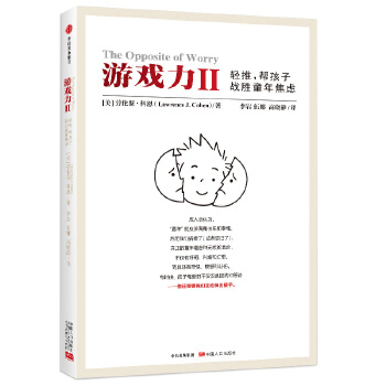 游戏力Ⅱ(pdf+txt+epub+azw3+mobi电子书在线阅读下载)