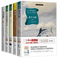 诺奖作家卷 部编教材推荐阅读 全5册 飞鸟集 老人与海 青鸟 名人传 尼尔斯骑鹅旅行记