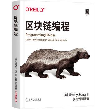 区块链编程(pdf+txt+epub+azw3+mobi电子书在线阅读下载)