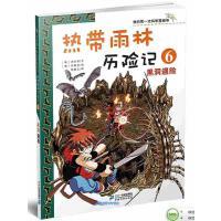 热带雨林历险记6 黑洞遇险 我的第一本科学漫画书 热带雨林历险记6【正版图书,达额立减】