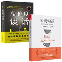 关键沟通:如何解决难题,不伤感情+高难度谈话(套装共2册)语言沟通类经典之作