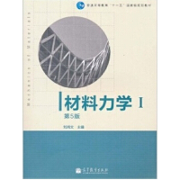 """普通高等教育""""十一五""""规划教材:材料力学1(第5版) 9787040308952 刘鸿文 高等教育出版社"""