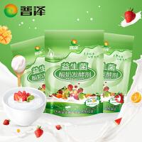 普泽酸奶发酵剂乳酸菌粉儿童益生菌种做原味酵母粉的家用3菌型10g/包 包邮