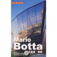 【新书店正版】Mario Botta 大师系列 马里奥?博塔,付晓渝,中国电力出版社9787508365824
