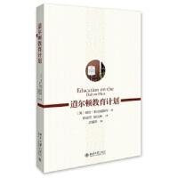 道尔顿教育计划,(美)海伦・帕克赫斯特,北京大学出版社9787301102510