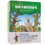 放屁大象吹低音号 精装版(3册/套)