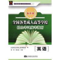 【旧书二手书正版8成新】英语(专升本) 陈明 胡水娟 北京邮电大学出版社 9787563505081