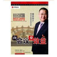 向会议要效益(5DVD/软件) 杨宗华 中智信达 企业学习培训光盘 光碟