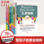 正面管教系列6册套装(修订版) 北京联合出版 等