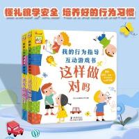 绘本0 3岁 我的行为指导互动游戏书(全2册)婴幼儿早教书籍0-3岁这样做对吗这样做安全吗 翻翻书亲子互动游戏宝宝自我保