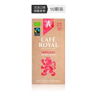 欧瑞家 Café Royal意式浓缩咖啡胶囊甘草风味略带果酸强度7适用雀巢咖啡机UTZ认证10颗/盒