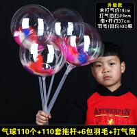 网红发光气球儿童卡通透明羽毛亮片泡沫波波球微商地推活动小礼品