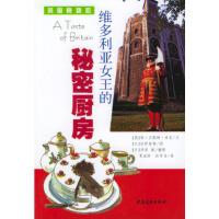 维多利亚女王的秘密厨房 (英) 简・贝斯特・库克 ,夏淑怡,赵有为 上海远东出版社