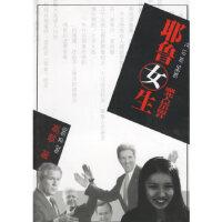耶鲁女生,高歌,湖北人民出版社9787216041577