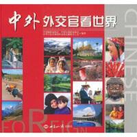 【新书店正版】中外外交官看世界,中国摄影家协会,世界知识出版社9787501226603