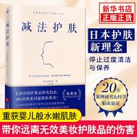 减法护肤 图文解读风靡全日本的护肤新理念 肌断食 美容护肤专业知识书籍皮肤管理 关于美容护肤的书零基础面部知识美体全书