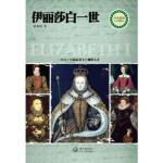 伊丽莎白一世,邢来顺,长江文艺出版社9787535460394