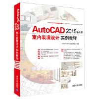 [二手旧书9成新]AutoCAD 2015中文版室内装潢设计实例教程,CAD/CAM/CAE技术联盟,97873024