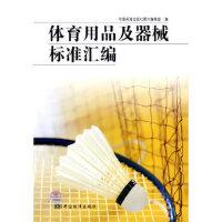 体育用品及器械标准汇编 9787506643887 中国标准出版社 中国标准出版社第六编辑室