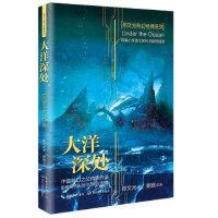 大洋深�・�文光科幻�典系列 �文光 著 9787570209415 �L江文�出版社