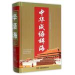 中华成语辞海(16开)