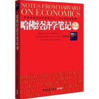 哈佛经济学笔记2