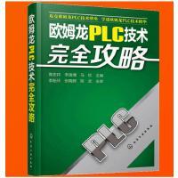 现货正版 欧姆龙plc编程教程书籍 欧姆龙PLC技术完全攻略 欧姆龙PLC编程指令与梯形图快速入门 plc程序应用实例