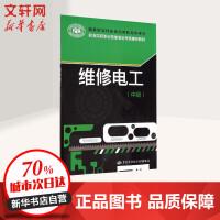 维修电工中级 中国劳动社会保障出版社