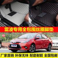 丰田雷凌专车专用环保无味防水耐脏易洗超纤皮全包围丝圈汽车脚垫