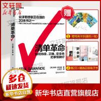 清单革命(经典版) 阿图・葛文德 著 樊登推荐 思想家在读的书籍 在复杂的时代人类如何突破自身局限